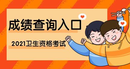中国卫生人才网:2021年度卫生专业技术资格考试成绩终于可以查询了!