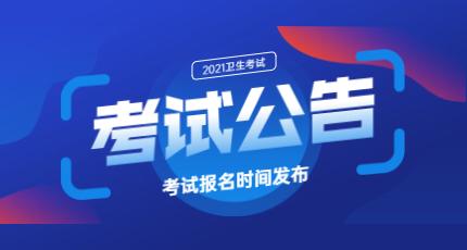 重磅!中国卫生人才网:2021年执业护士资格考试时间提前到4月份举行!