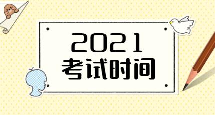 国家医学考试网:2021年中医执业助理医师考试时间已公布!