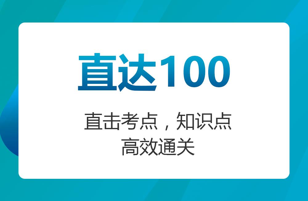 2020年 职称英语 直达100